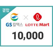 GS칼텍스_롯데마트 10000원