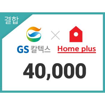 GS칼텍스_홈플러스 40,000원 모바일쿠폰
