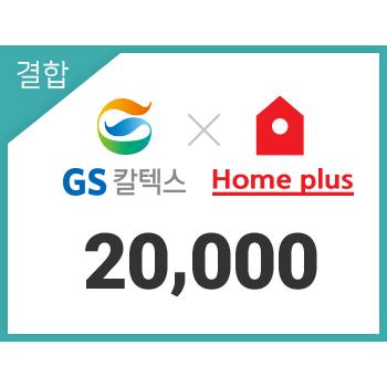 GS칼텍스_홈플러스 20,000원 모바일쿠폰