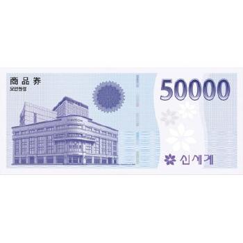신세계상품권 모바일교환권 5만원