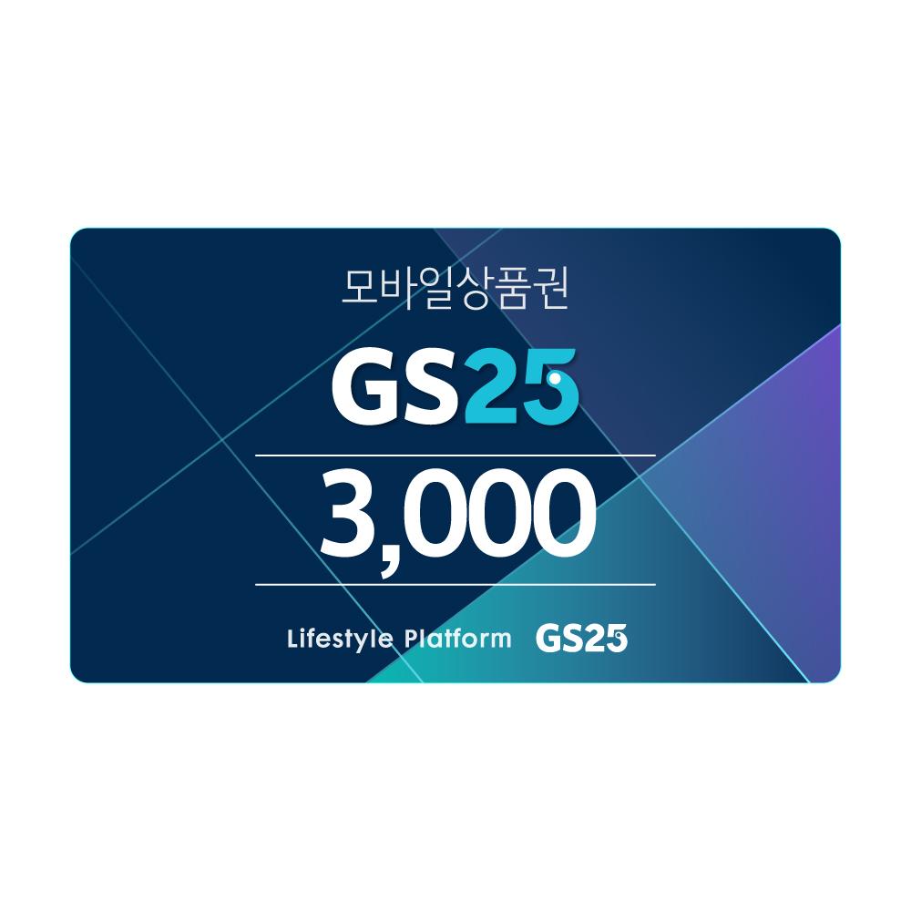 GS25(편의점) 3,000원 상품권