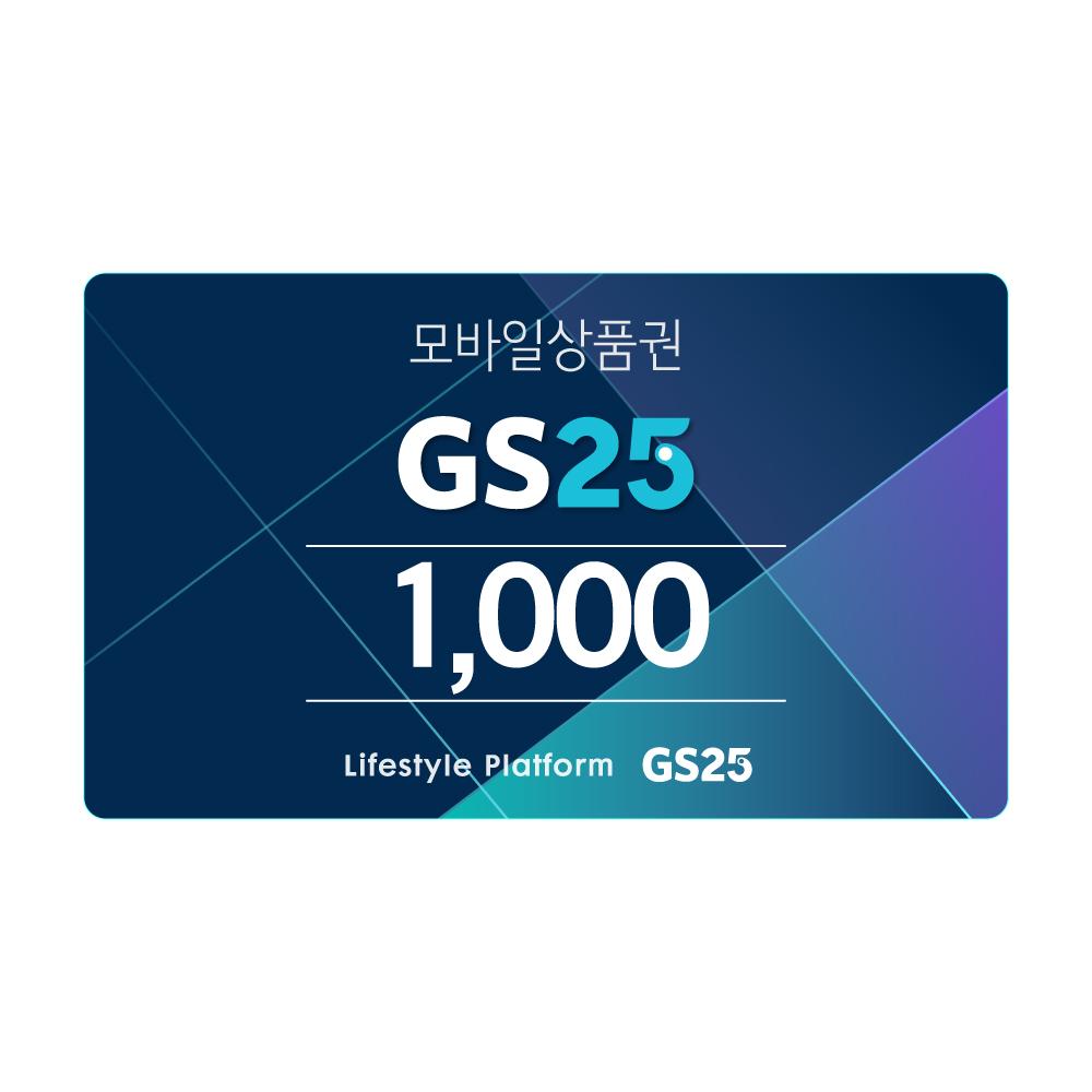 GS25(편의점) 1,000원 상품권
