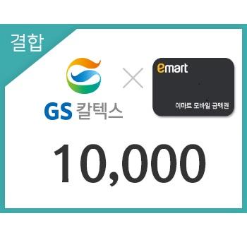 GS칼텍스 이마트_금액권 10000원
