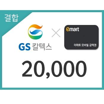 GS칼텍스 이마트_금액권 20000원