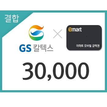 GS칼텍스 이마트_금액권 30000원