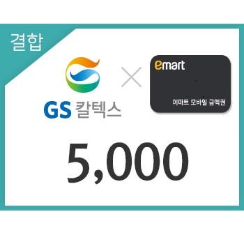 GS칼텍스 이마트_금액권 5000원