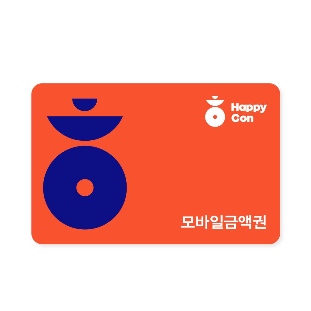 해피콘 3,000원