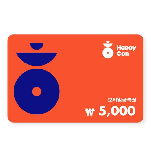 해피콘 5,000원