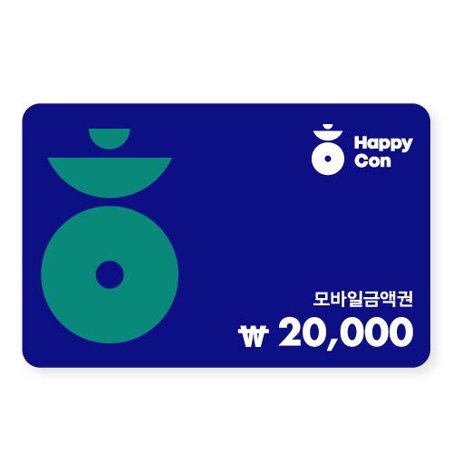 해피콘 20,000원