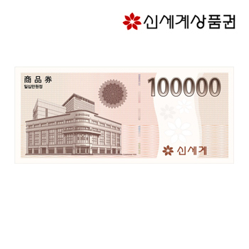 GS쿠폰_신세계상품권 모바일교환권 10만원
