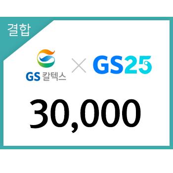GS칼텍스 GS25 금액권 30000원