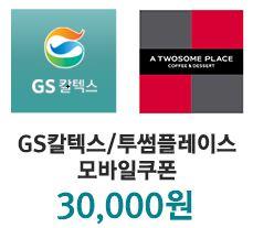 GS칼텍스X투썸플레이스 3만원